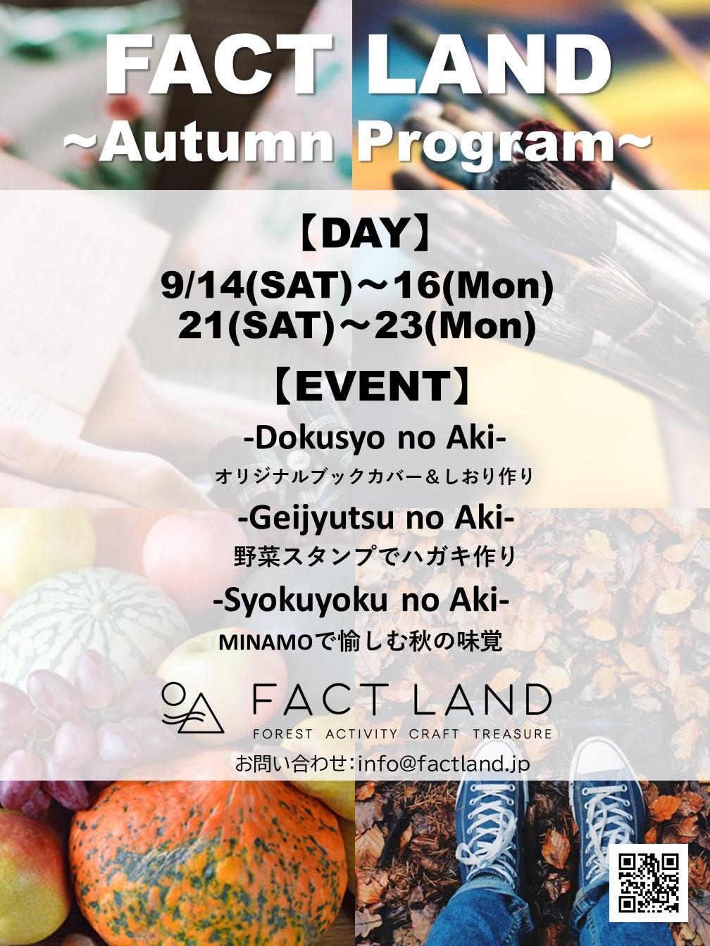 Factland秋イベント2019